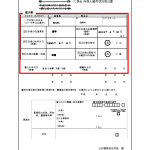 外国人雇用状況届出(外国人が雇用保険の被保険者でない場合)の記入例