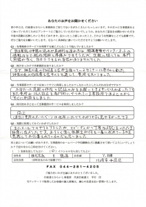 株式会社K寝具(川崎市) Y.K様