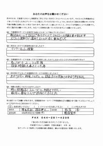 株式会社K(千代田区) H.K様