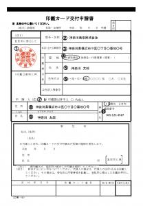 印鑑カード交付申請書記入例