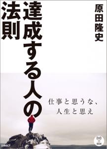 『達成する人の法則』